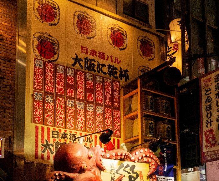 Osaka, Japan shopfront
